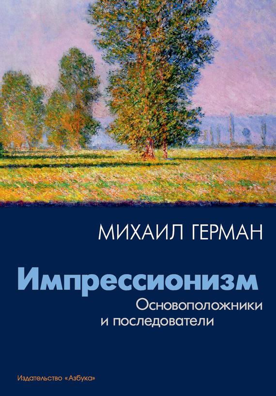 Михаил Герман бесплатно
