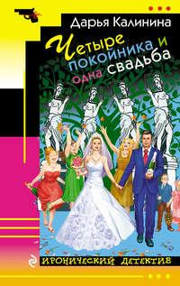 Калинина, Дарья  - Четыре покойника и одна свадьба