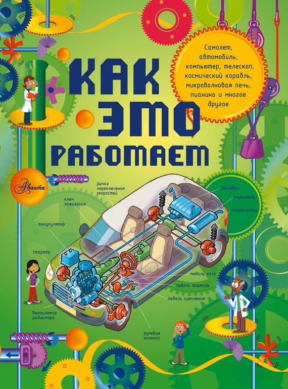 Жоэль Лебом Как это работает: 250 объектов и устройств