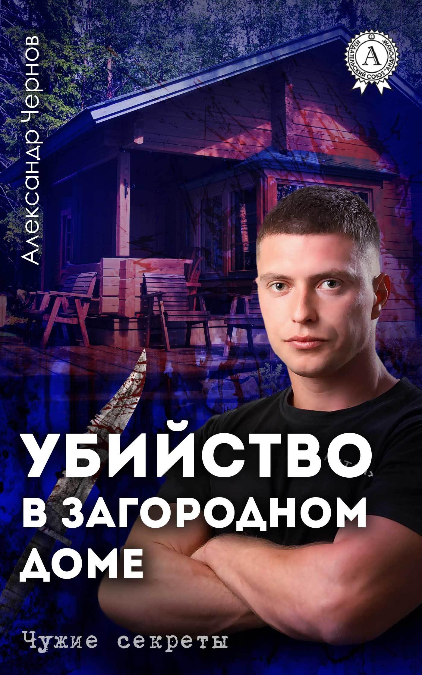 Александр Чернов Убийство в загородном доме атаманенко игорь григорьевич лицензия на вербовку