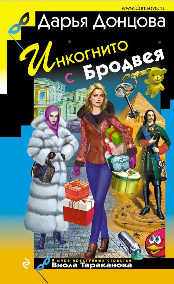 Обложка книги Инкогнито с Бродвея, автор Донцова, Дарья