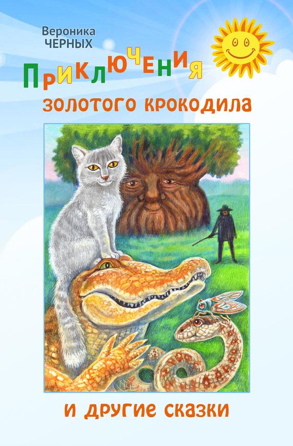 Приключения золотого крокодила и другие сказки случается внимательно и заботливо