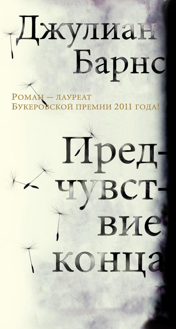 Обложка книги Предчувствие конца, автор Барнс, Джулиан