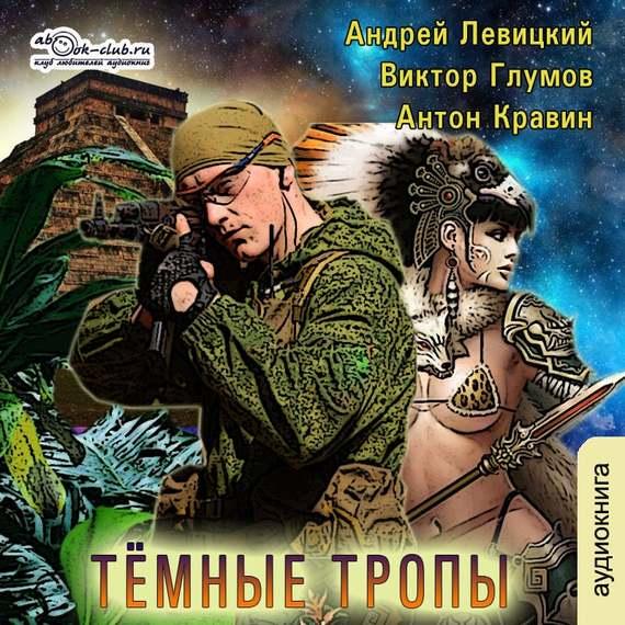 Андрей Левицкий Тёмные тропы хозяин уральской тайг