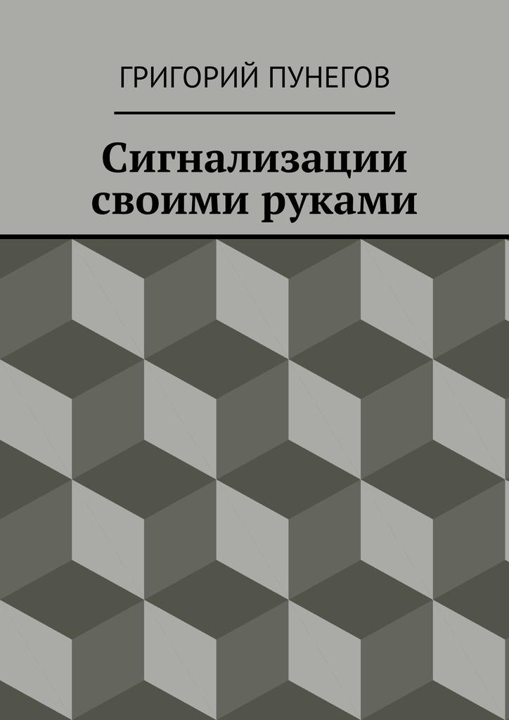 Григорий Михайлович Пунегов Сигнализации своими руками