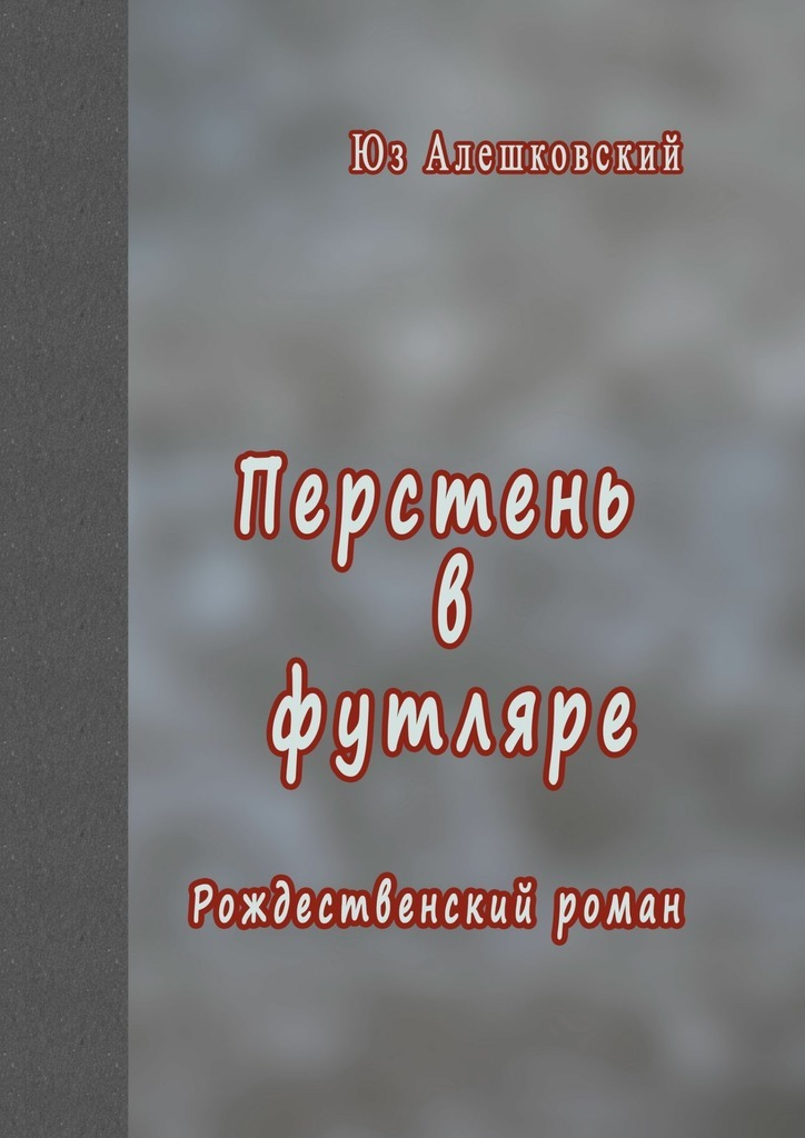 яркий рассказ в книге Юз Алешковский