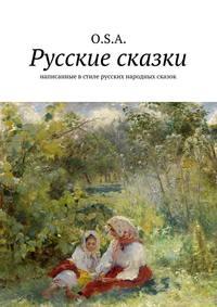 A., O. S.  - Русские сказки. Написанные в стиле русских народных сказок