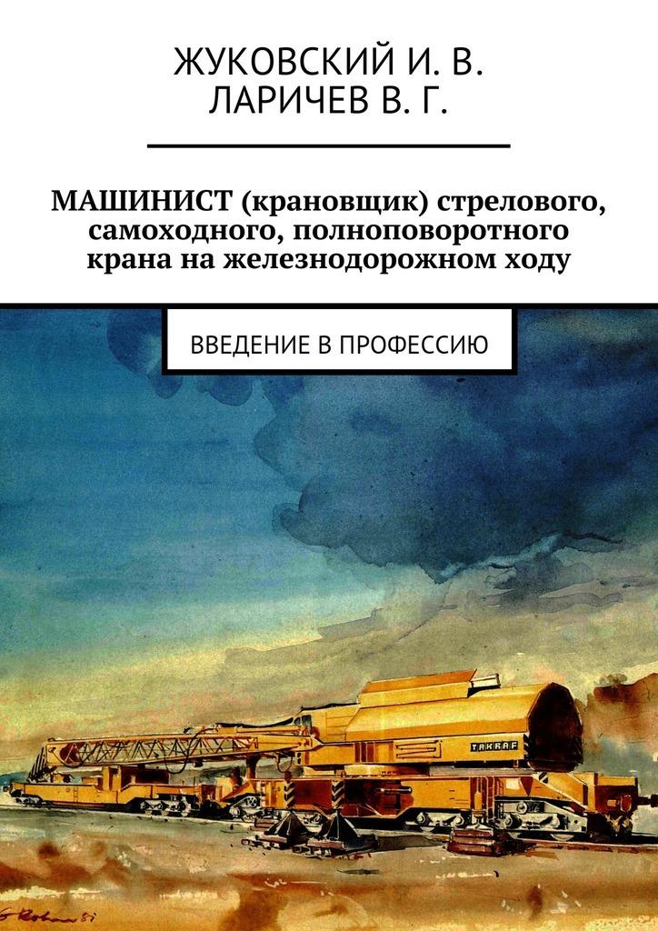 яркий рассказ в книге И. В. Жуковский