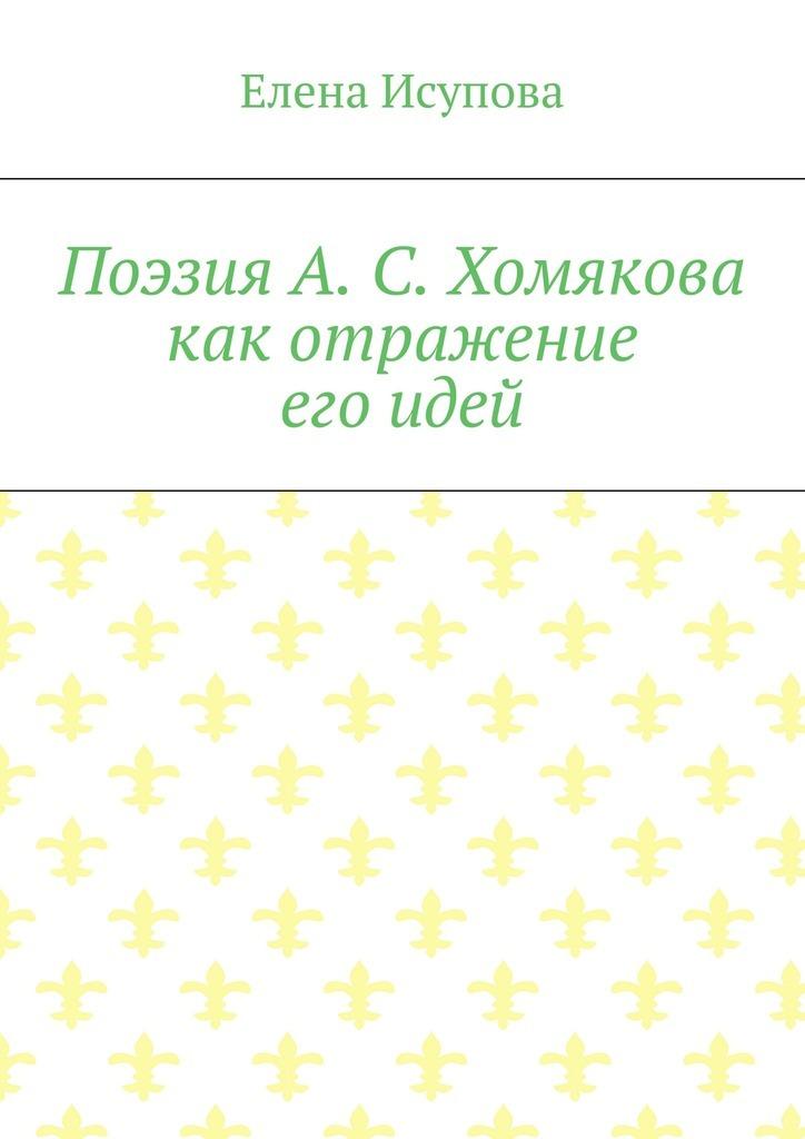 Поэзия А.С.Хомякова как отражение егоидей