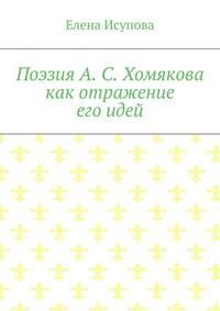 Исупова, Елена  - Поэзия А.С.Хомякова как отражение егоидей