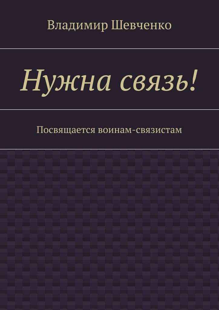 Владимир Васильевич Шевченко бесплатно