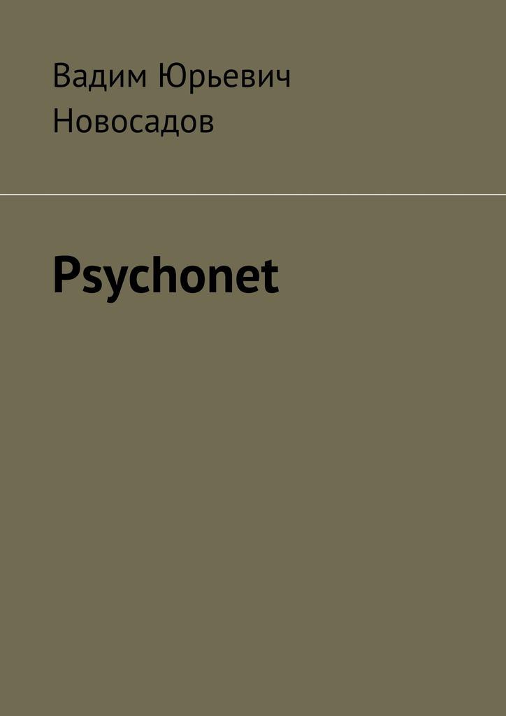 Обложка книги Psychonet, автор Новосадов, Вадим Юрьевич