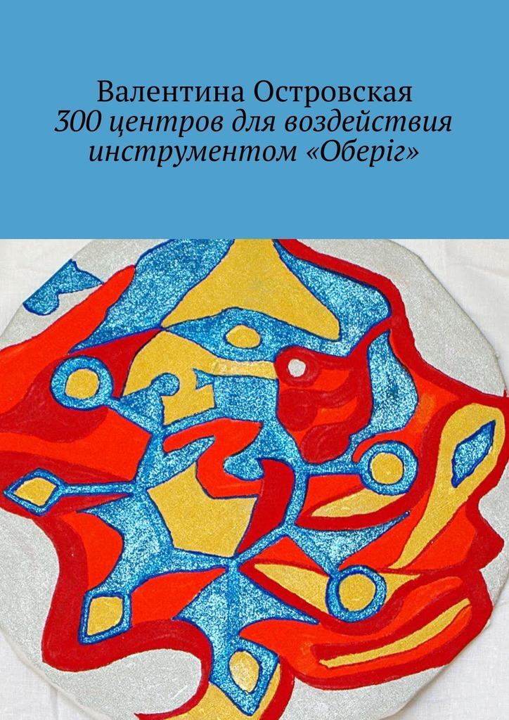 Валентина Островская - 300центров для воздействия инструментом «Оберіг»