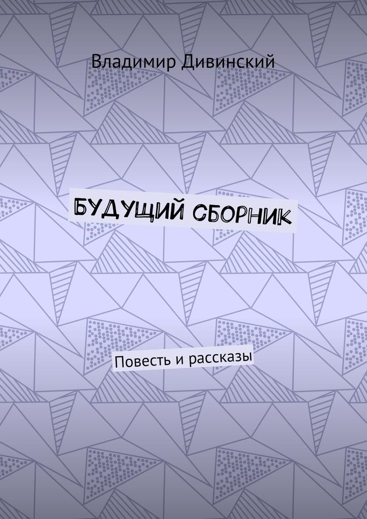 захватывающий сюжет в книге Владимир Алексеевич Дивинский