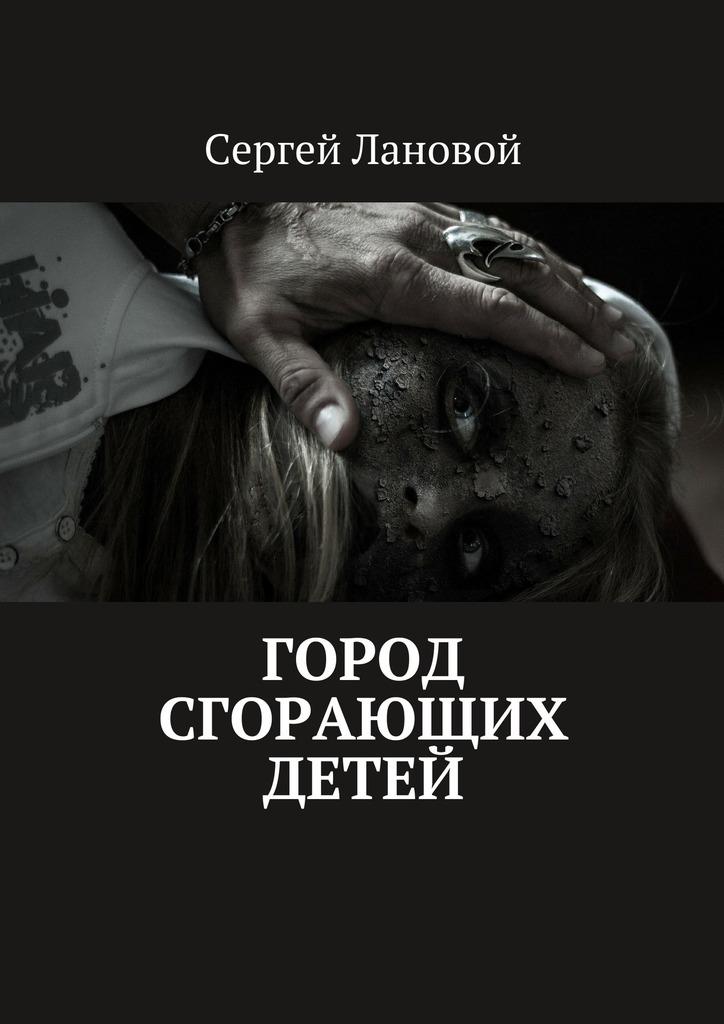 Сергей Лановой Город сгорающих детей куда продать лайки на turboliker