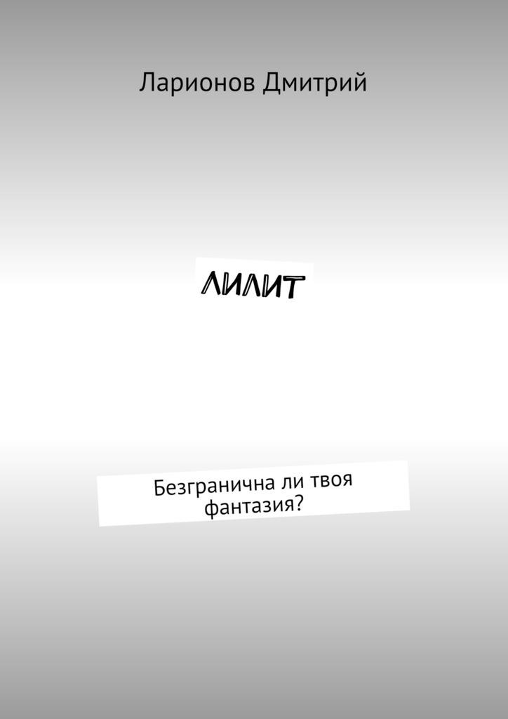 интригующее повествование в книге Дмитрий Ларионов