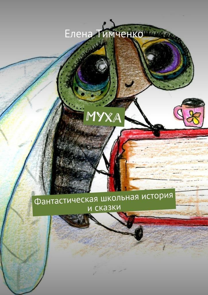 Елена Тимченко бесплатно