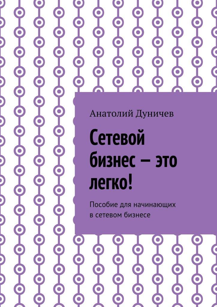 Анатолий Михайлович Дуничев бесплатно