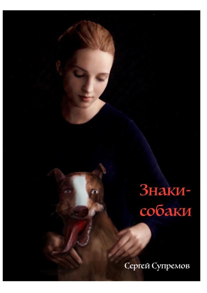 Сергей Cупремов Знаки-собаки. Знаки-собаки хетч б всюду третий лишний