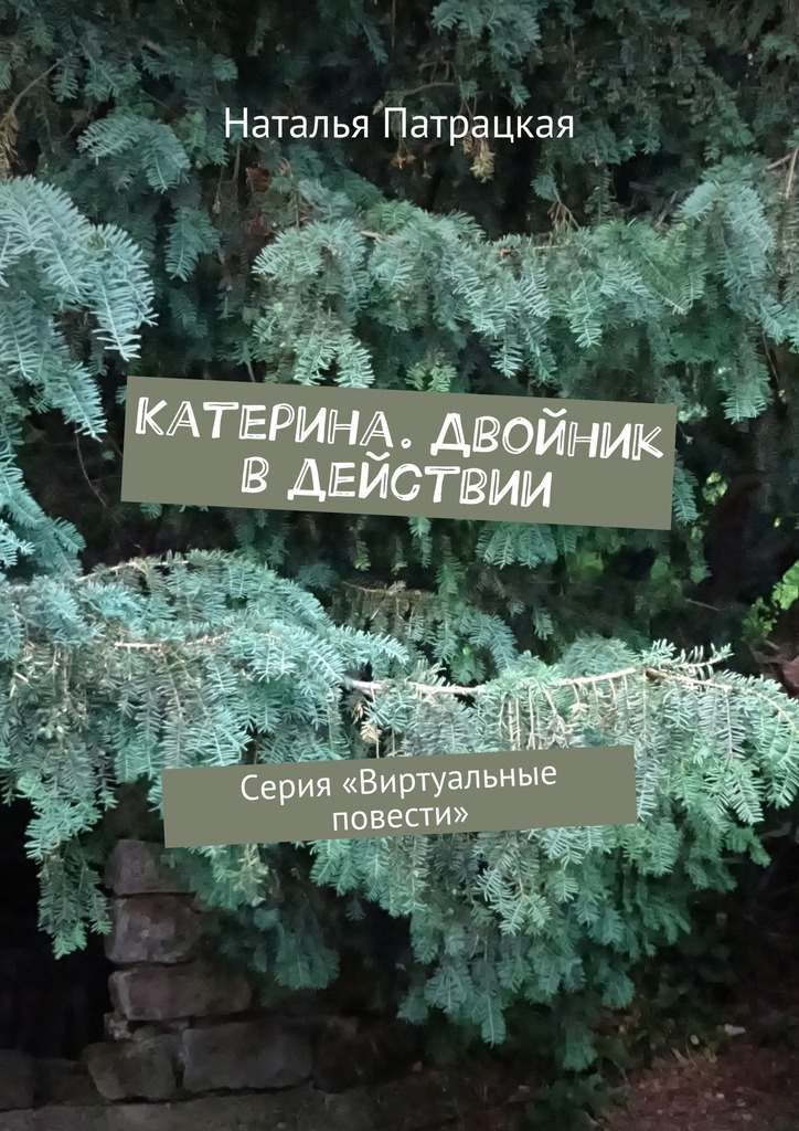 Наталья Патрацкая Катерина. Двойник в действии. Серия «Виртуальные повести»