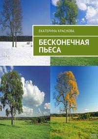 Краснова, Екатерина  - Бесконечная пьеса