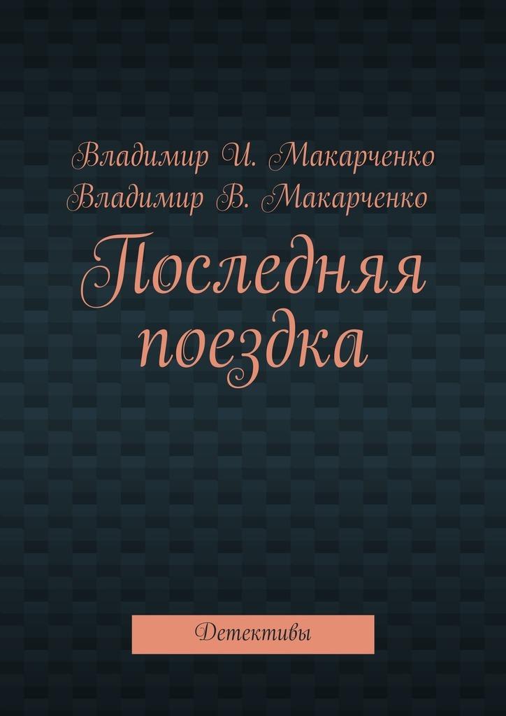 Обложка книги Последняя поездка. Детективы, автор Владимир Макарченко