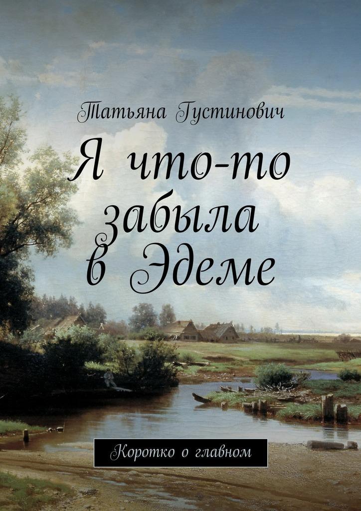 Татьяна Анатольевна Густинович бесплатно