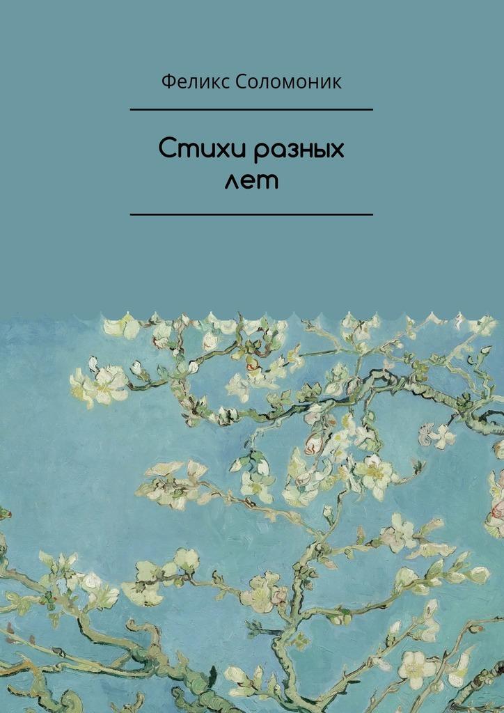 Обложка книги Стихи разных лет, автор Феликс Соломоник