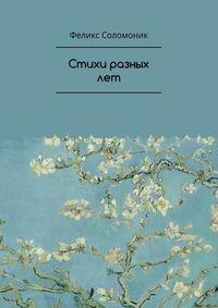 Соломоник, Феликс  - Стихи разных лет