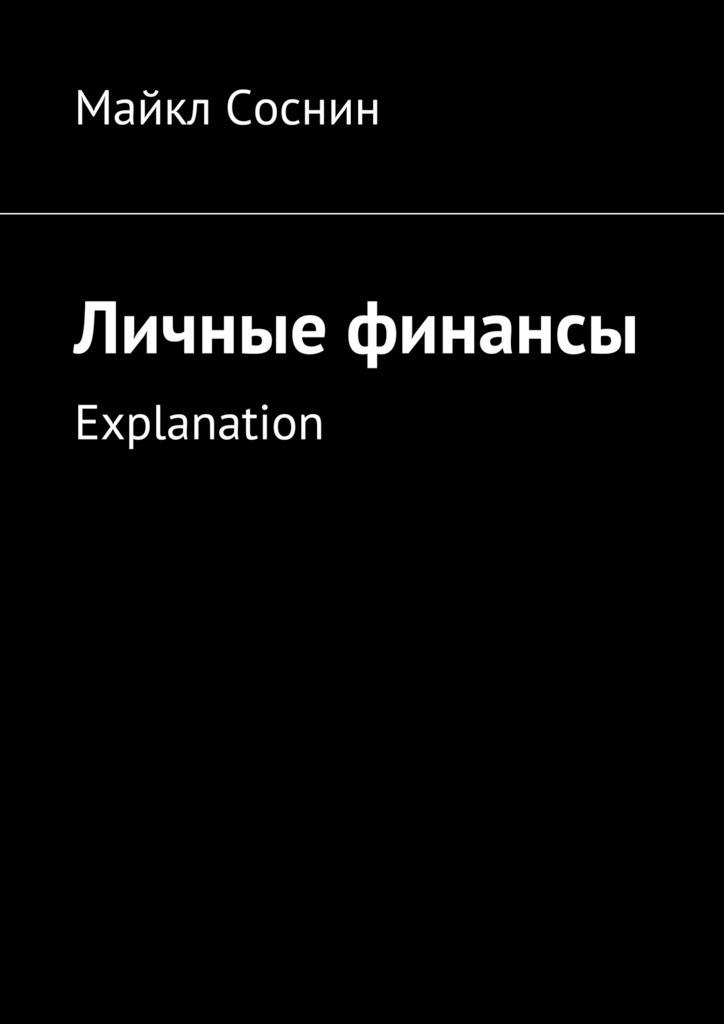 Личные финансы. Explanation