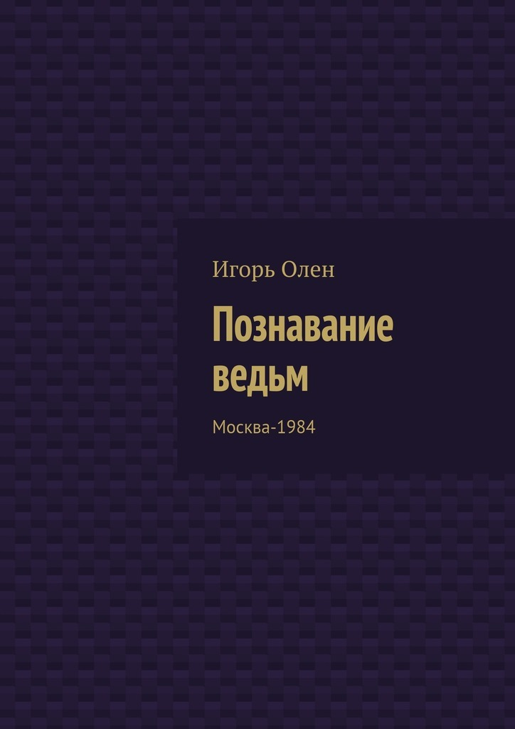 Игорь Олен Познавание ведьм. Москва-1984 купить шурупов рт на все инструменты на ул складочная г москва