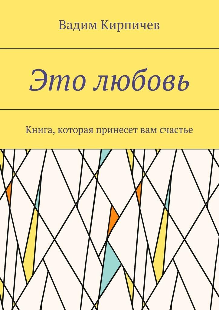 Это любовь. Книга, которая принесет вам счастье