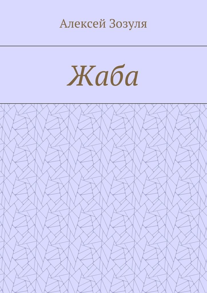Алексей Зозуля - Жаба
