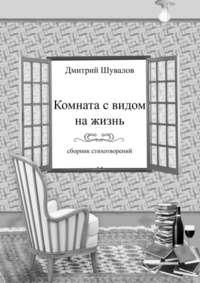 Шувалов, Дмитрий Владимирович  - Комната свидом нажизнь. Сборник стихотворений