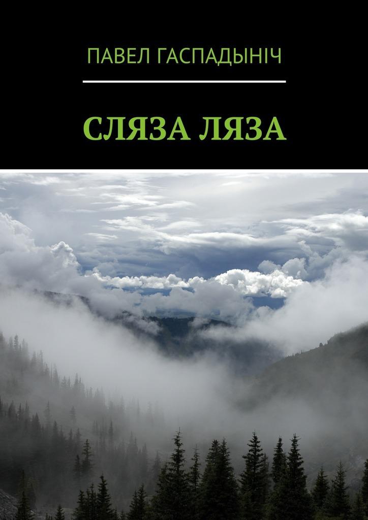 напряженная интрига в книге Павел Гаспадынч