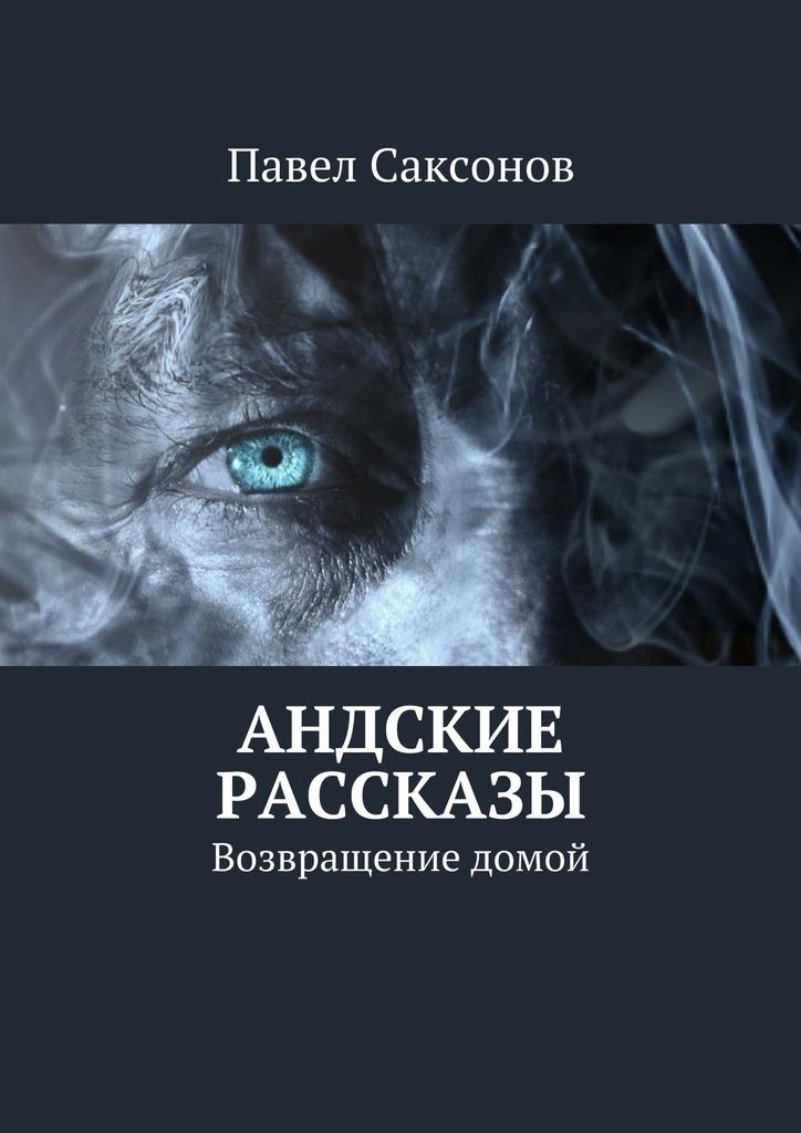Павел Саксонов бесплатно