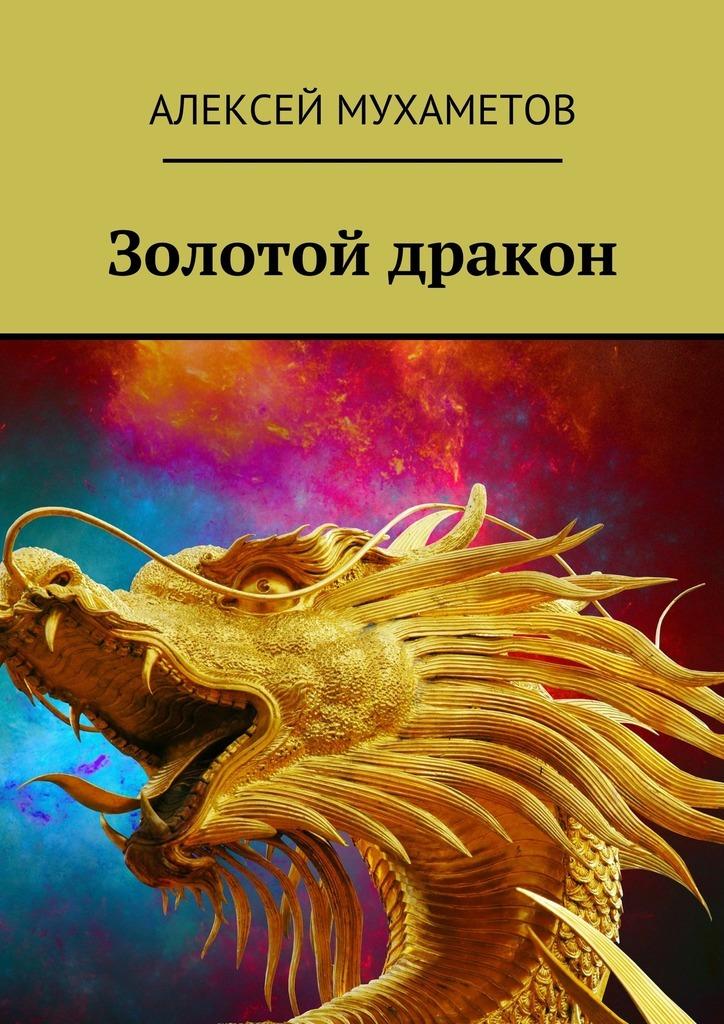 Золотой дракон ( Алексей Мухаметов  )