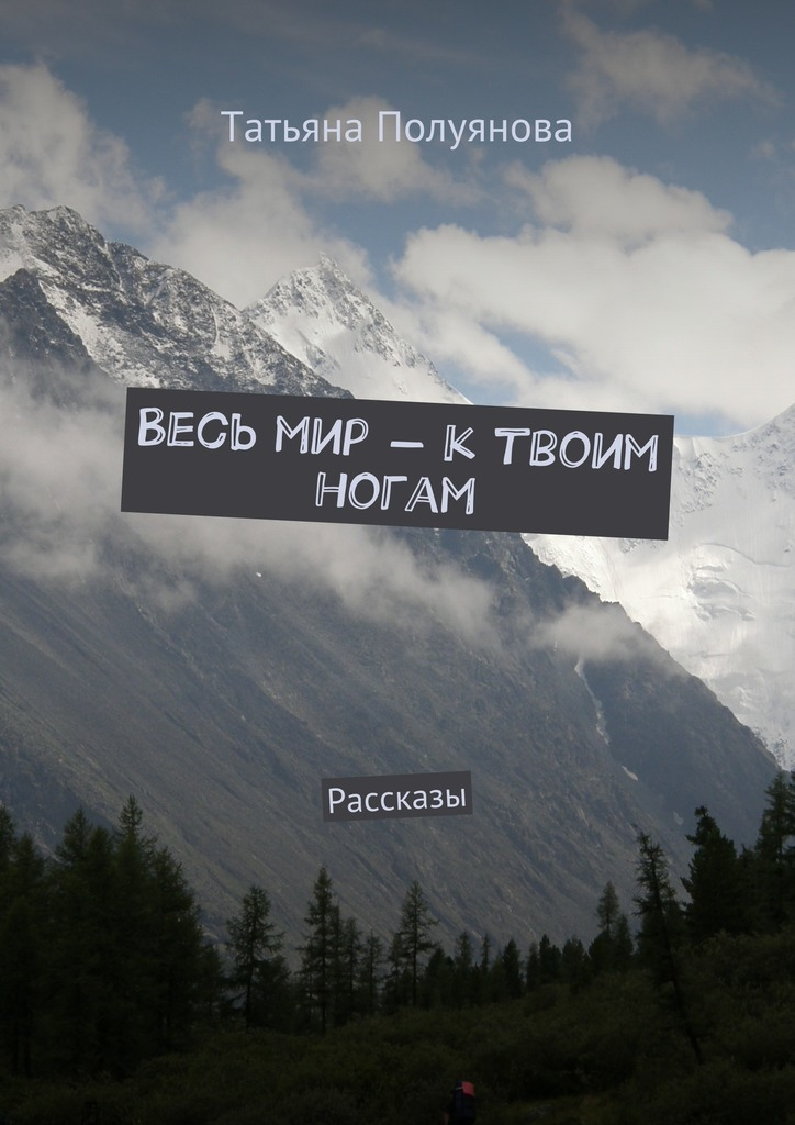 Татьяна Полуянова бесплатно