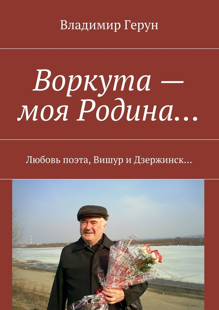 Шикарная заставка для романа 26/56/86/26568657.bin.dir/26568657.cover.jpg обложка