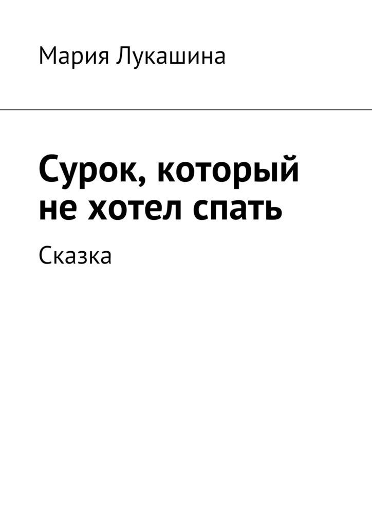 Мария Лукашина Сурок, который не хотел спать. Сказка цена