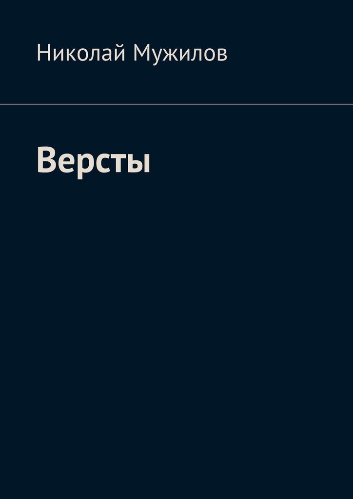 Николай Мужилов - Версты