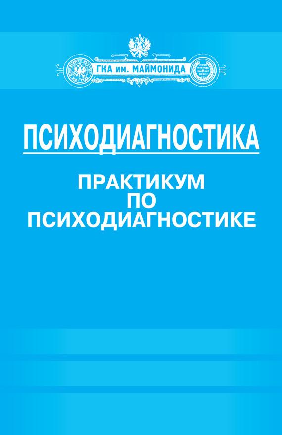 Людмила Сенкевич, Дмитрий Донцов - Психодиагностика. Практикум по психодиагностике