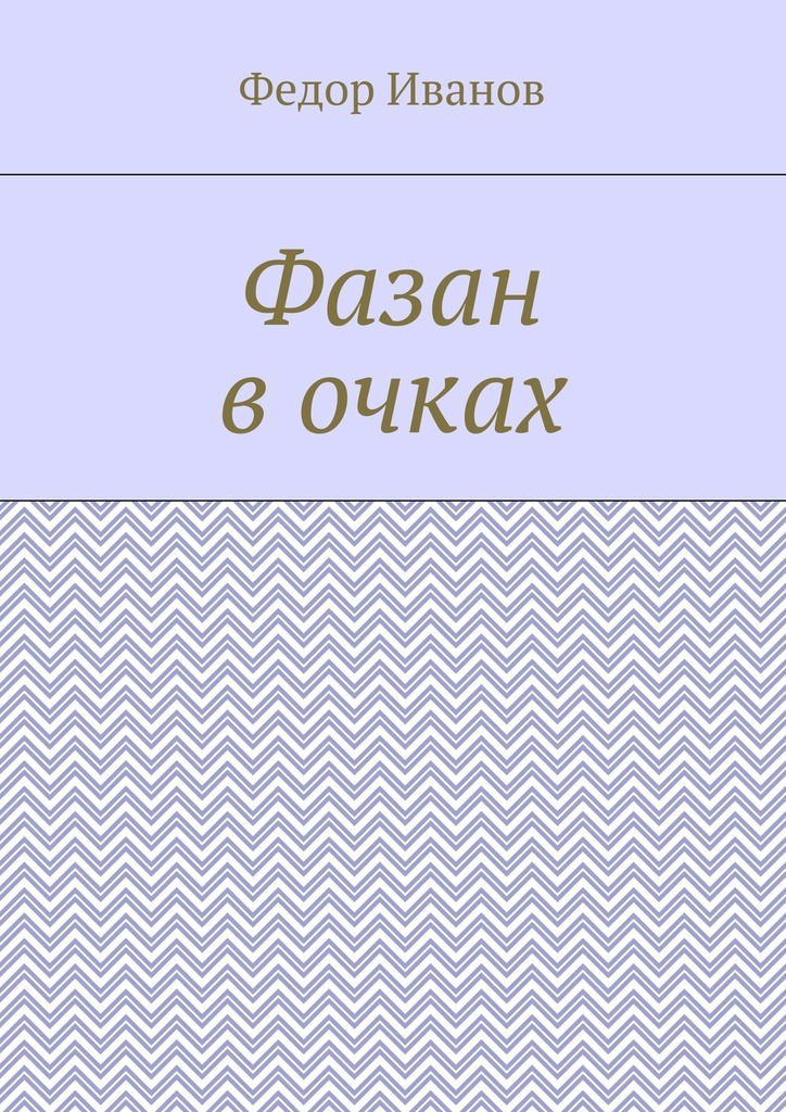 Федор Федорович Иванов Фазан в очках федор иванов судьба литератора