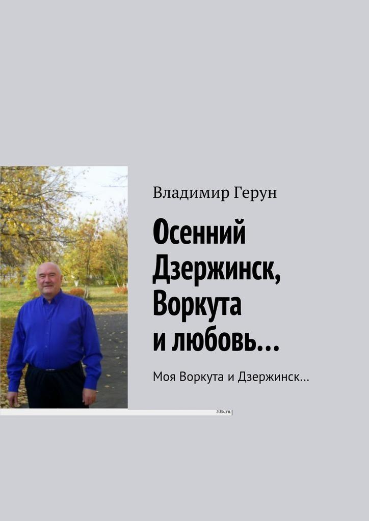 Владимир Герун Осенний Дзержинск, Воркута илюбовь… Моя Воркута иДзержинск… диван бу дзержинск