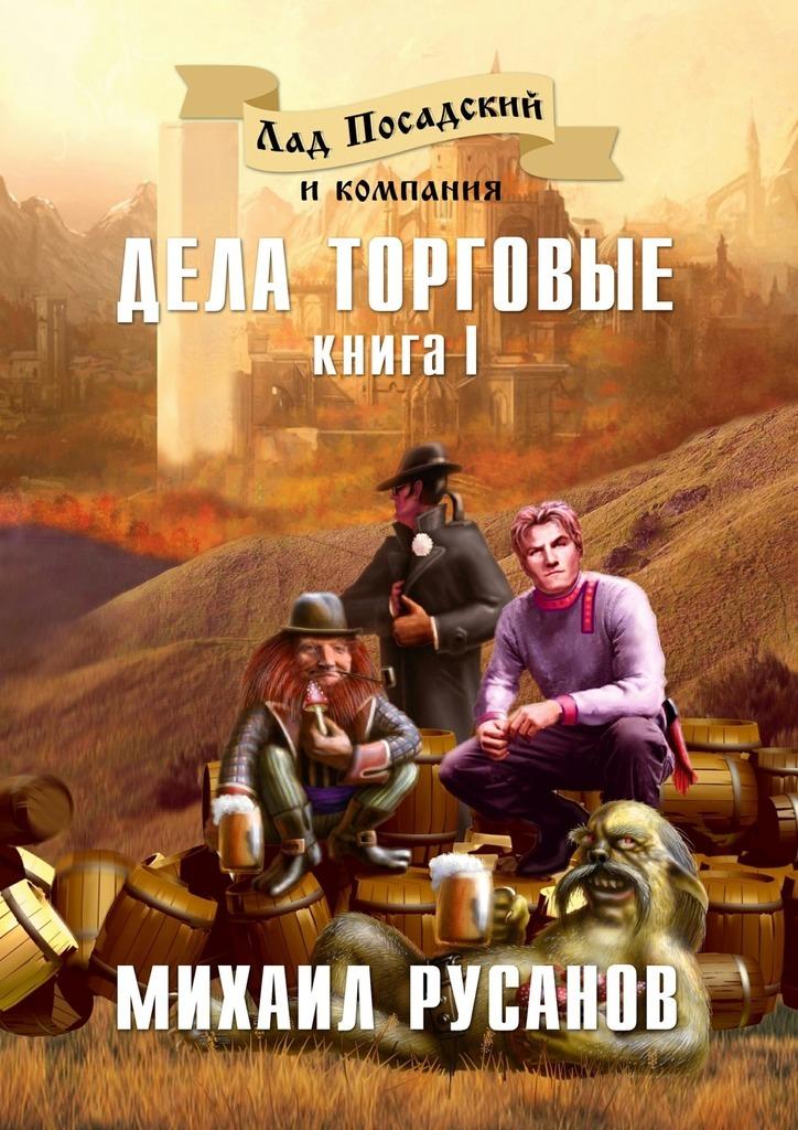 Михаил Русанов бесплатно