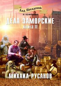 Русанов, Михаил  - Лад Посадский и компания. Книга II. Дела заморские