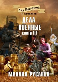 Русанов, Михаил  - Лад Посадский и компания. Книга III. Дела военные