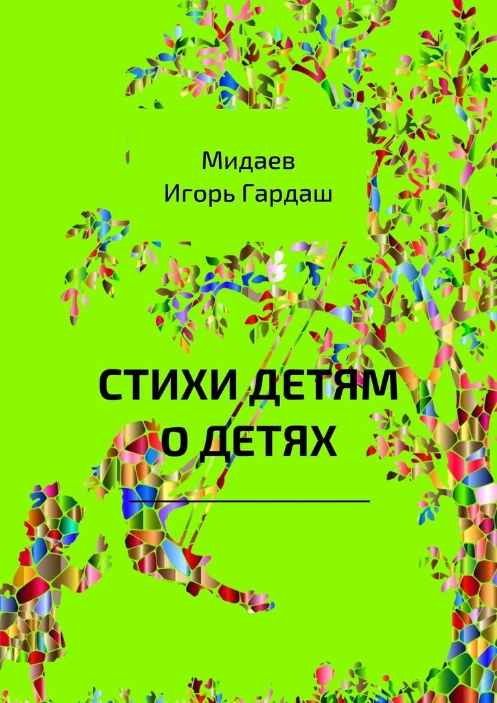 Игорь Гардаш Мидаев Стихи детям о детях зартайская и я читаю сам мама скоро придёт