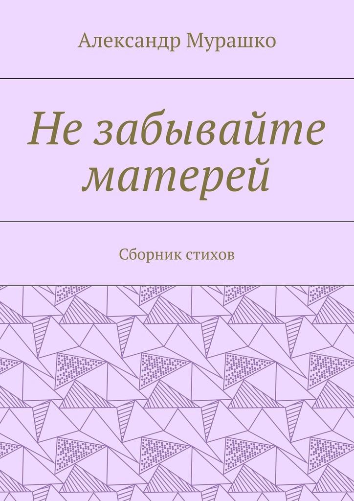 Александр Афанасьевич Мурашко бесплатно
