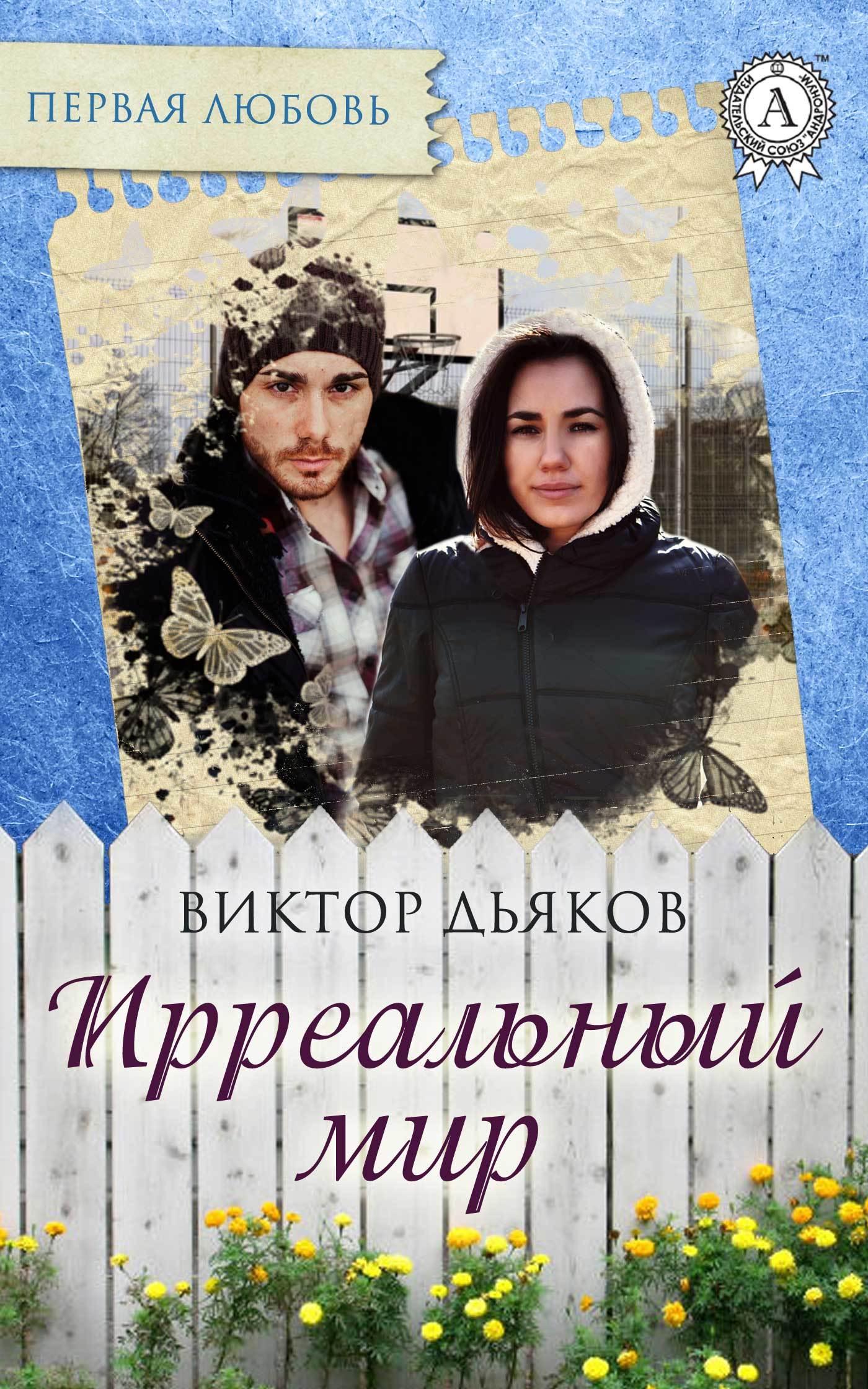 Виктор Дьяков Ирреальный мир виктор елисеевич дьяков рождение чувств